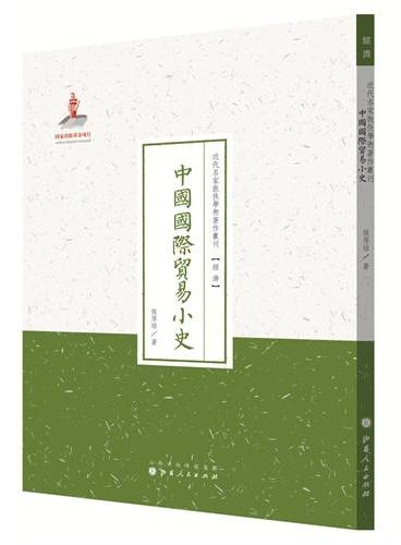 中国国际贸易小史(近代名家散佚学术著作丛刊·经济)