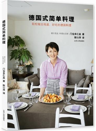 《德国式简单料理》(轻松做出地道、好吃的德国料理 附赠  别册《德国简单生活——衣、食、住、绿、美》 )