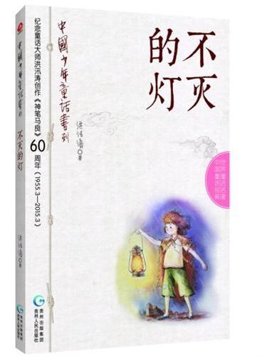 中国少年童话书列·不灭的灯(世界童话名著·中国童话经典 逝去的大师永远的童话·历久弥新·绝对经典 纪念童话大师洪汛涛创作《神笔马良》60周年)