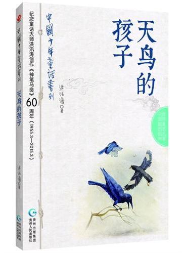 中国少年童话书列·天鸟的孩子(世界童话名著·中国童话经典逝去的大师·永远的童话·历久弥新·绝对经典 纪念童话大师洪汛涛创作《神笔马良》60周年)