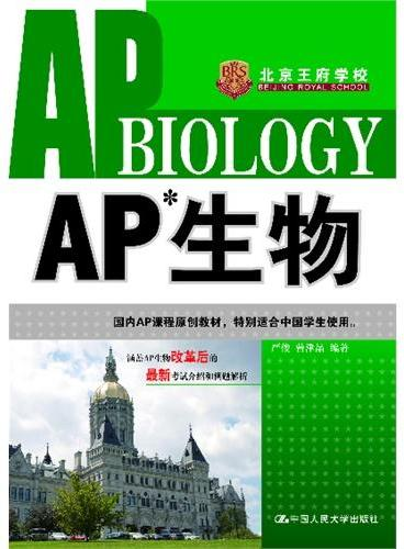 AP 生物(结合最新考试大纲,涵盖AP生物考试改革后的最新考试介绍和例题解析)