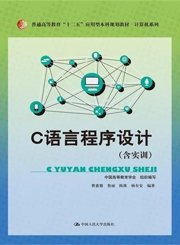 """C语言程序设计(含实训)(普通高等教育""""十二五""""应用型本科规划教材·计算机系列)"""