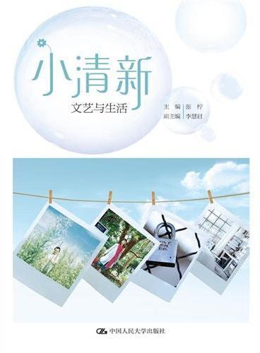 小清新:文艺与生活