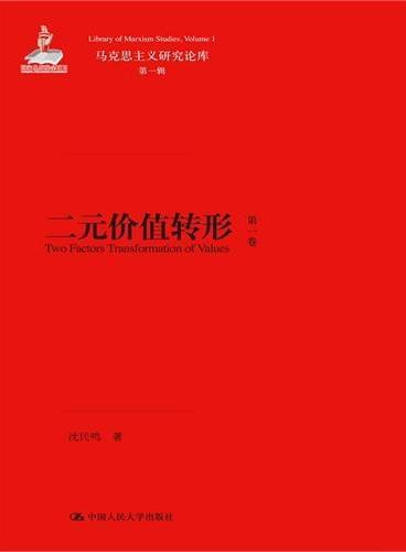 二元价值转形(马克思主义研究论库·第一辑)(共3卷)