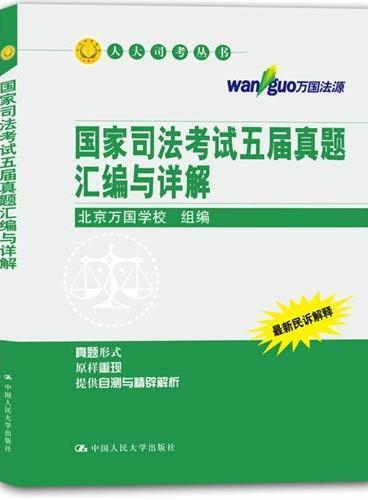 国家司法考试五届真题汇编与详解(人大司考丛书)