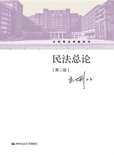 民法总论(第二版)(王利明法学教科书)