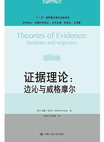 """证据理论:边沁与威格摩尔(法学译丛·证据科学译丛;""""十二五""""国家重点图书出版规划)"""