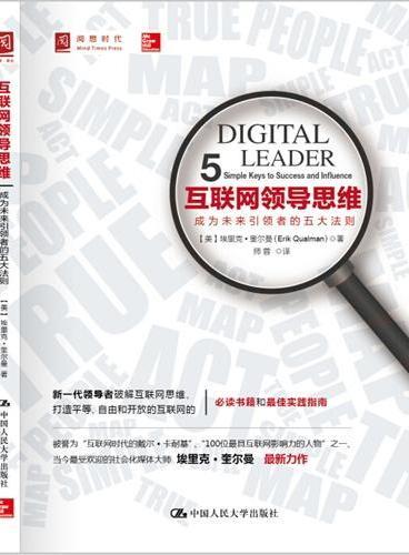 互联网领导思维:成为未来引领者的五大法则