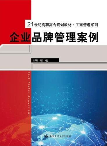 企业品牌管理案例(21世纪高职高专规划教材·工商管理系列)