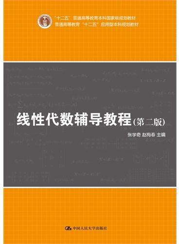 """线性代数辅导教程(第二版)(""""十二五""""普通高等教育本科国家级规划教材;普通高等教育""""十二五""""应用型本科规划教材)"""
