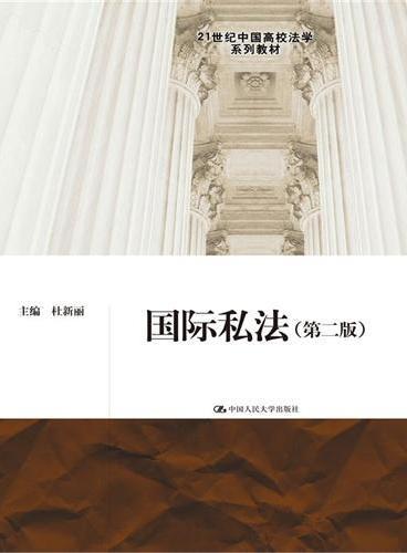 国际私法(第二版)(21世纪中国高校法学系列教材)