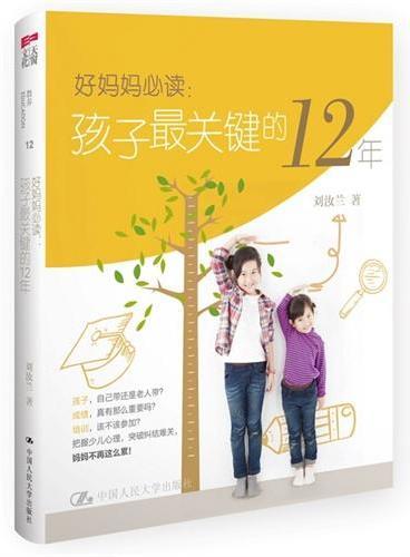 好妈妈必读:孩子最关键的12年