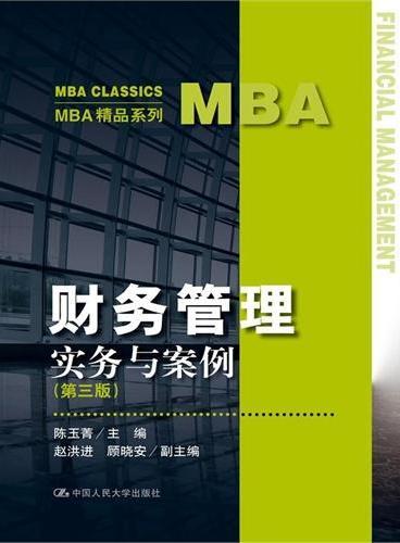 财务管理—实务与案例(第三版)(MBA精品系列)