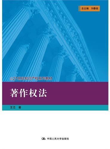 著作权法(21世纪知识产权系列教材)