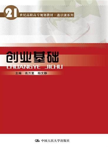 创业基础(21世纪高职高专规划教材·通识课系列)