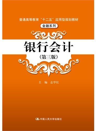 """银行会计(第三版)(普通高等教育""""十二五""""应用型规划教材·金融系列)"""