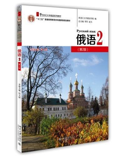 俄语2(第2版)