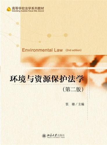 环境与资源保护法学(第二版)