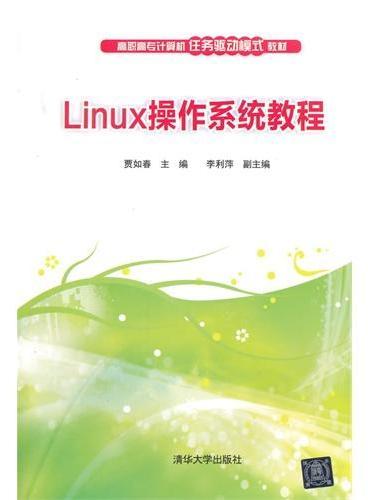Linux操作系统教程 高职高专计算机任务驱动模式教材