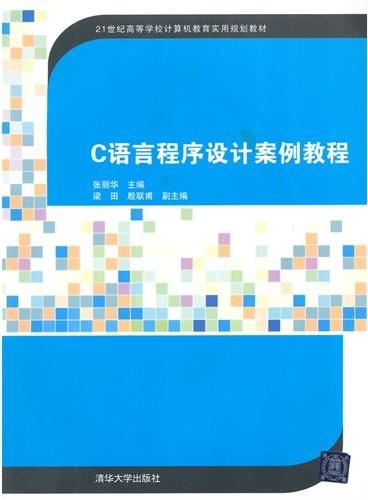 C语言程序设计案例教程 21世纪高等学校计算机教育实用规划教材