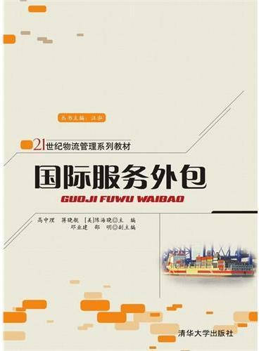 国际服务外包 21世纪物流管理系列教材