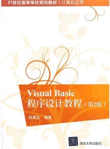 Visual Basic 程序设计教程 第2版  21世纪高等学校规划教材·计算机应用