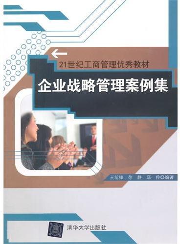 企业战略管理案例集 21世纪工商管理优秀教材