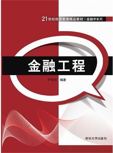 金融工程21世纪经济管理精品教材·金融学系列