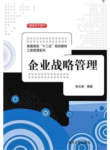 """企业战略管理普通高校""""十二五""""规划教材·工商管理系列"""