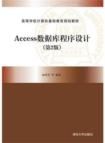 Access数据库程序设计 第2版  高等学校计算机基础教育规划教材
