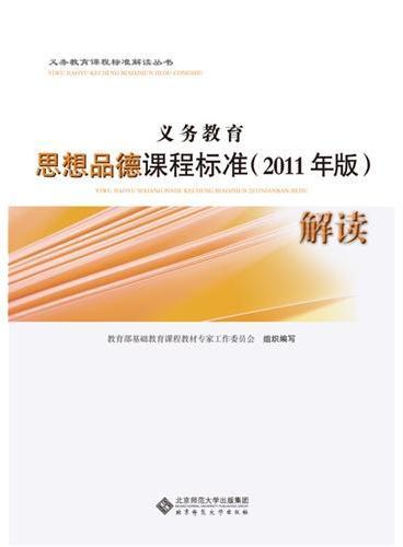 义务教育思想品德课程标准(2011年版)解读