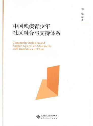 中国残疾青少年社区融合与支持体系