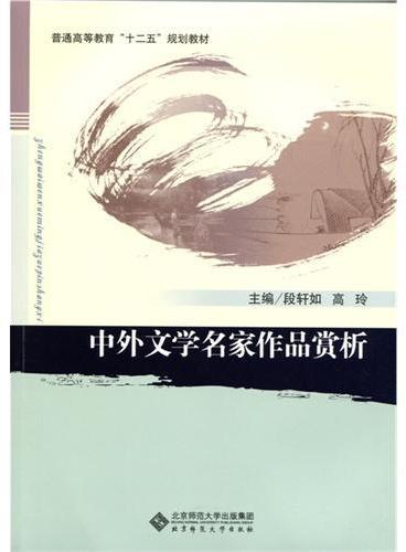 """普通高等教育""""十二五""""规划教材:中外文学名家作品赏析"""