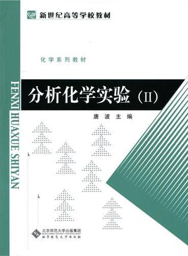 新世纪高等学校教材:分析化学实验(Ⅱ)