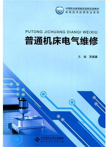 中等职业教育教改创新实验教材:普通机床电气维修