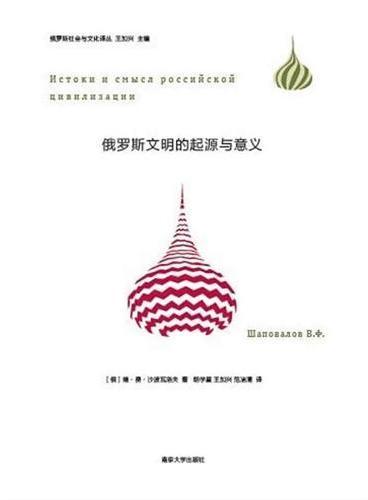 俄罗斯社会与文化译丛/俄罗斯文明的起源与意义