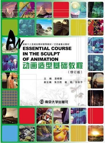 动画设计系列教程/动画造型基础教程(第2版)(含光盘)
