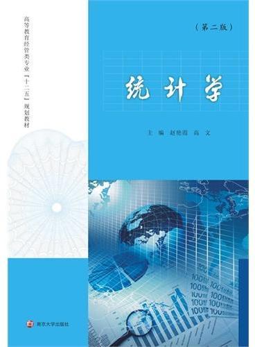 """高等教育经管类专业""""十二五""""规划教材/统计学(第二版)"""