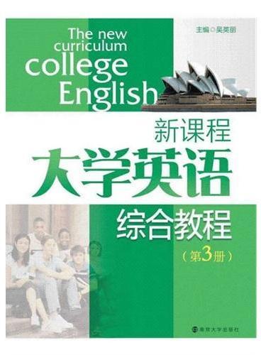 新课程大学英语综合教程(第3册)