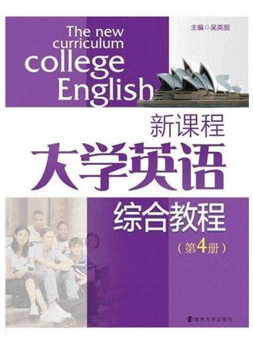 新课程大学英语综合教程(第4册)