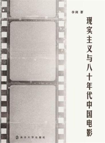 现实主义与八十年代中国电影