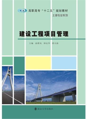 """高职高专""""十二五""""规划教材 土建专业系列 建设工程项目管理"""