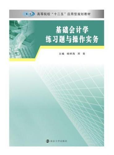 """高等院校""""十二五""""应用型规划教材 基础会计学练习题与操作实务"""