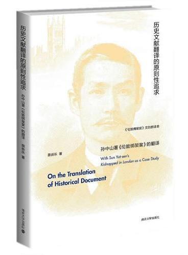 历史文献翻译的原则性追求:孙中山著《伦敦绑架案》的翻译