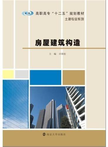 """高职高专""""十二五""""规划教材·土建专业系列/房屋建筑构造"""