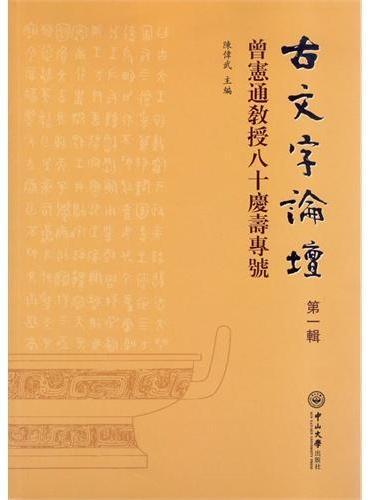 古文字论坛·第1辑:曾宪通教授八十庆寿专号