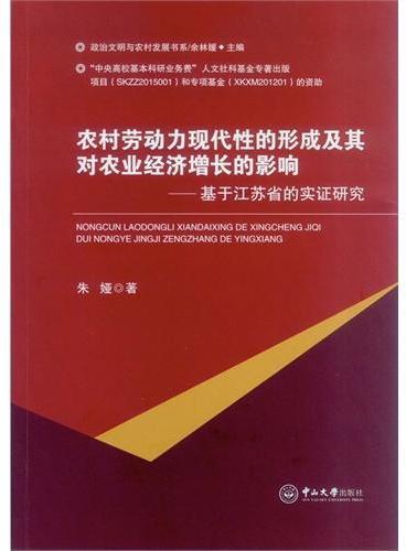 农村劳动力现代性的形成及其对农业经济增长的影响:基于江苏省的实证研究