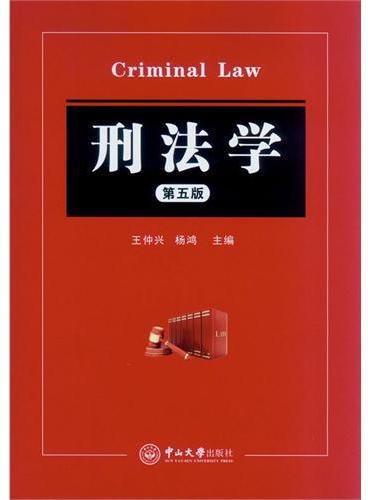 刑法学(第五版)