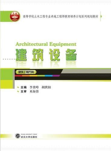 高等学校土木工程专业卓越工程师教育培养计划系列规划教材:建筑设备