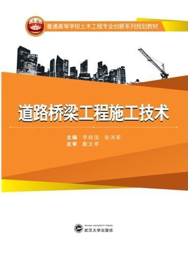 普通高等学校土木工程专业创新系列规划教材:道路桥梁工程施工技术